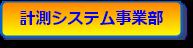 計測システム事業部